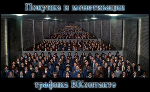 Заработок В Контакте