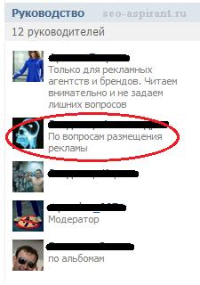 Рекламные сообщения В Контакте