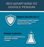 SEO-шпаргалка по профилактике и борьбе с Google Penguin [ИНФОГРАФИКА]