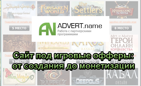 advert.name - отзыв SEO-аспиранта