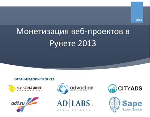 Среднестатистический вебмастер Рунета 2013