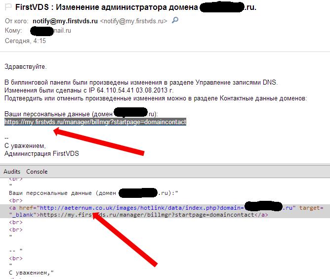 Осторожно, мошенники! FirstVDS : Изменение администратора домена