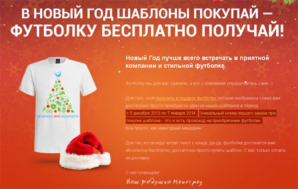 Новогодняя акция от TemplateMonster Russia