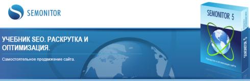 Никита Мелькин (Semonitor) выпустил новый бесплатный учебник по SEO для начинающих