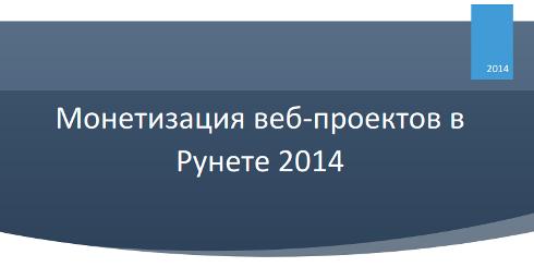 Среднестатистический вебмастер Рунета 2014