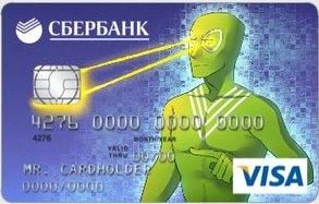 Пополняй Онл@йн: открыл рублёвый вклад в Сбербанке