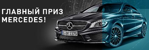 CityAds разыгрывает среди вебмастеров Mercedes CLA 200 и другие крутые призы