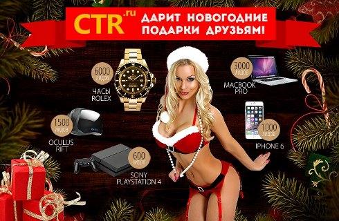 Партнерская сеть CTR дарит новогодние подарки вебмастерам