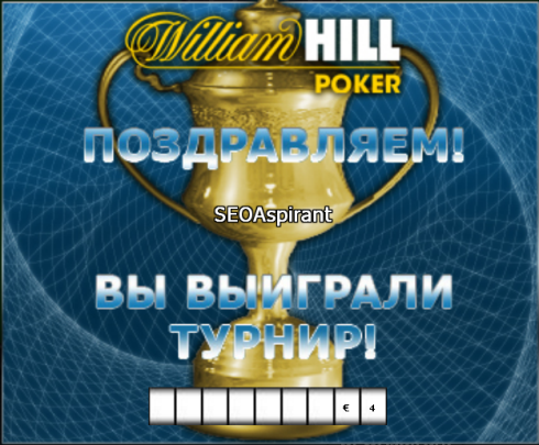 Зарабатываю на покере
