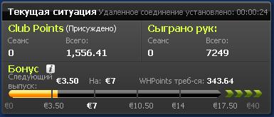 Бонусы в покере