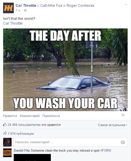Пример записи из Фейсбука