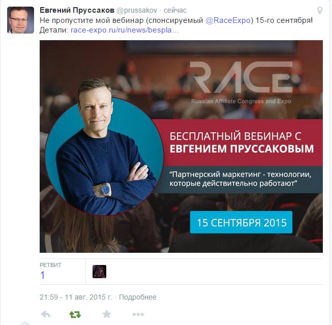Послушал бесплатный RACE-вебинар c Евгением Пруссаковым