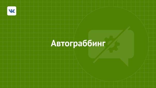 В ВК заблокировали сотни крупных сообществ за автограббинг