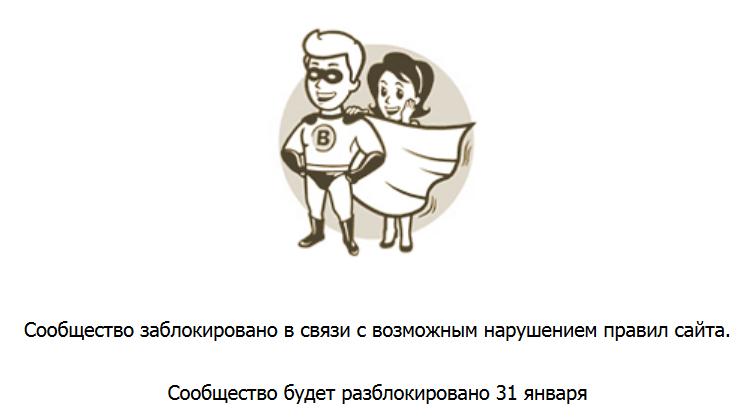 Бан в vk.com