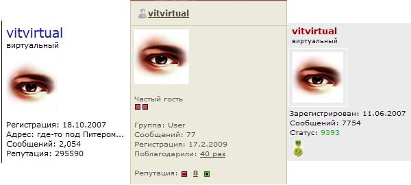 Печальная история вебмастера Виталия Vitvirtual