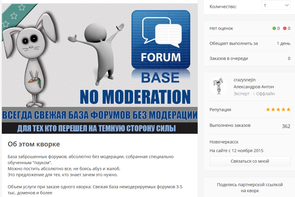 База немодерируемых форумов