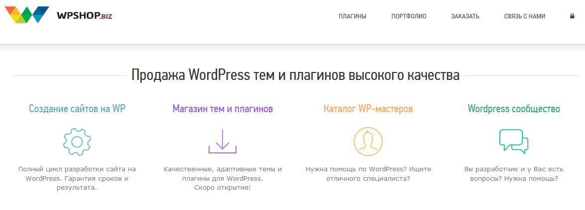 wpshop.biz
