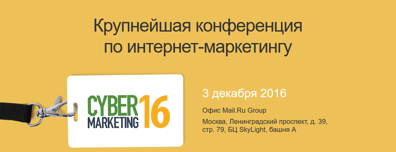 CyberMarketing-2016: SEO, Digital, Mobile, мастер-классы, Шахов, Карпенко…