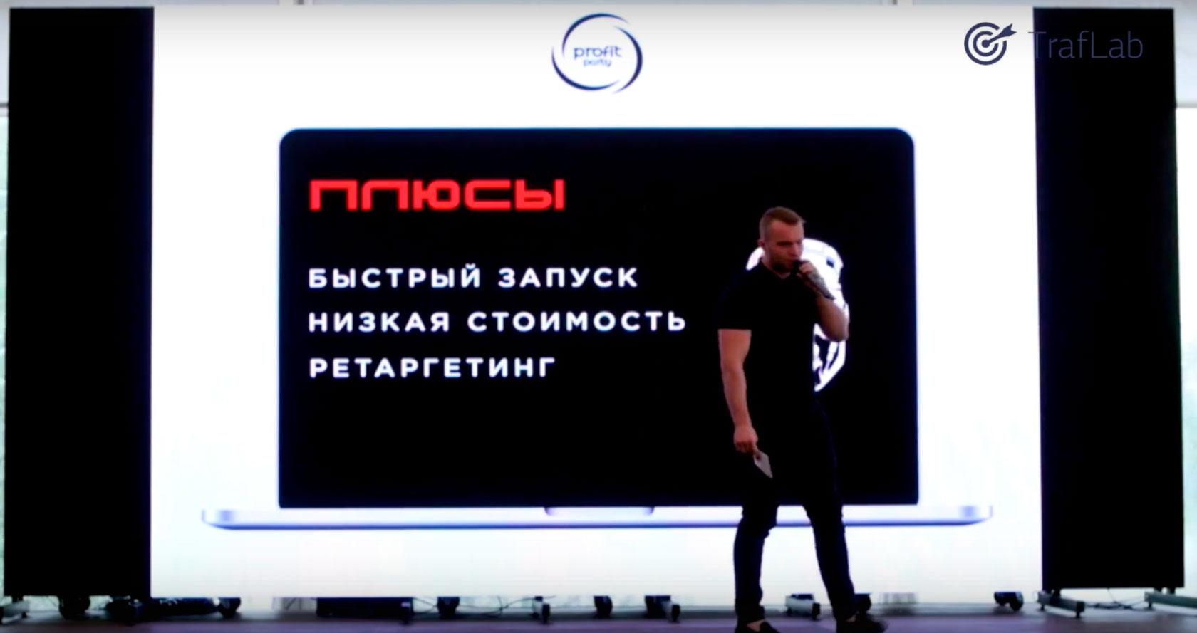 Краткое содержание докладов с конференции Profit Party 2017 (Казань)