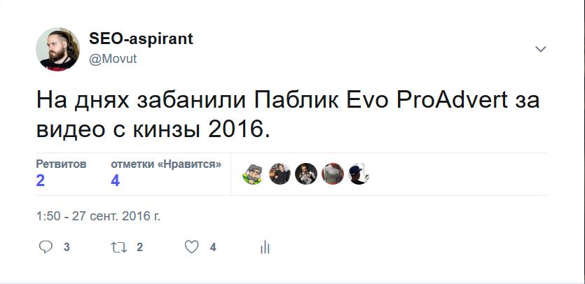 ВК забанил Проадверта
