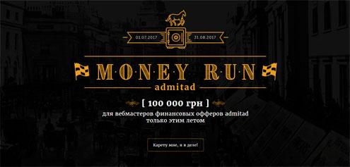 Money Run — конкурс для вебмастеров по финансовым офферам от Admitad