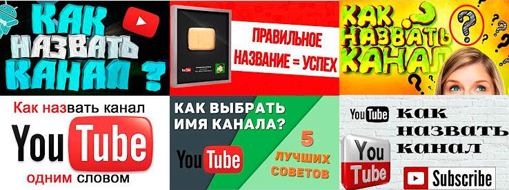Как назвать YouTube канал или придумать название на Ютубе