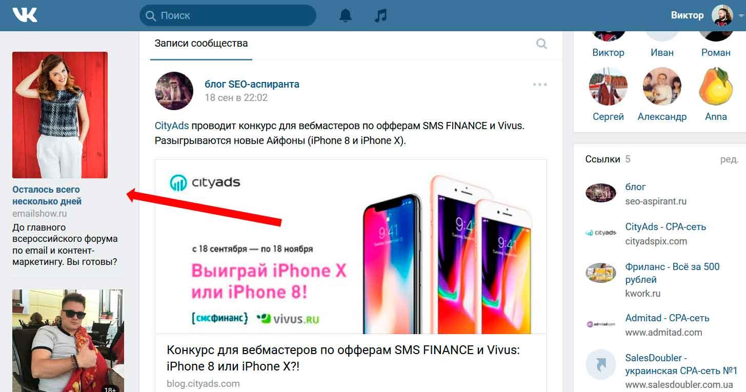 Как заработать в ВК: лучшие способы зарабатывать деньги ВКонтакте — заработок в интернете без вложений