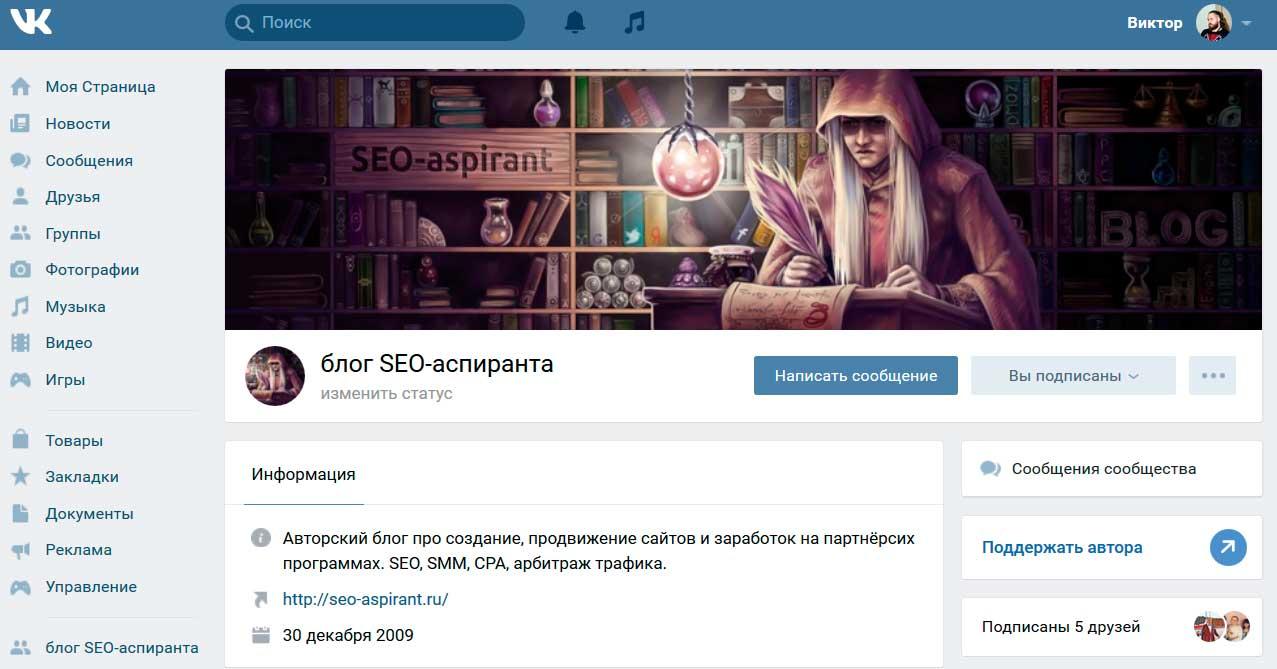 Реклама своих услуг во ВКонтакте