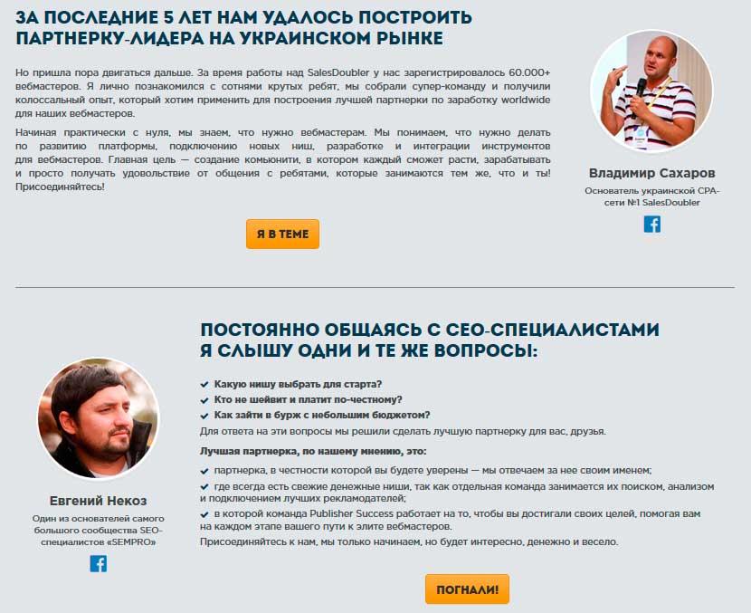 Основатель украинской CPA-сети №1 SalesDoubler