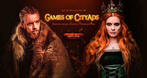 Games of CityAds — акция для вебмастеров игрового направления с гарантированными призами
