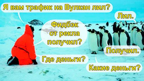 Как партнёрская сеть Penguins Digital отказалась платить вебмастеру 50 000 рублей за налитый трафик