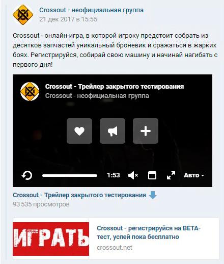 Реклама Кроссаута в ВК