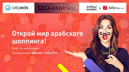 Кейс по работе с мобильными приложениями интернет-магазинов Jolly Chic и Namshi из Cityads
