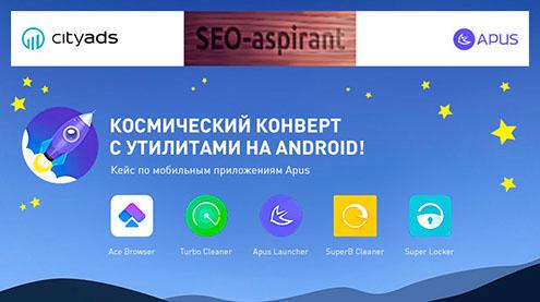 Кейс по мобильным приложениям Apus из Cityads: космический конверт с утилитами на Android