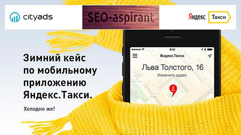 Зимний кейс по мобильному приложению Яндекс Такси из Cityads