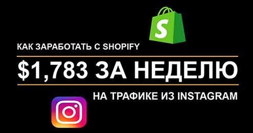 Как заработать с Shopify за неделю $1,783 на трафике из Instagram