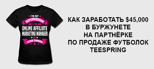 Как заработать $45,000 в буржунете на партнёрской программе по продаже футболок TeeSpring