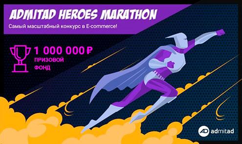 Масштабный конкурс для вебмастеров E-commerce-вертикали с призовым фондом 1 000 000 рублей — Admitad Heroes Marathon