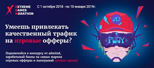Стартовал ежегодный конкурс для вебмастеров игрового направления Admitad Extreme Games Marathon 2018