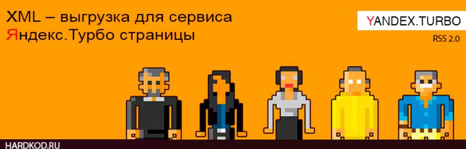 RSS 2.0. для сервиса «Яндекс Турбо»
