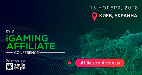 Kyiv iGaming Affiliate Conference 2018 — конференция по онлайн-гемблингу и партнёрскому маркетингу
