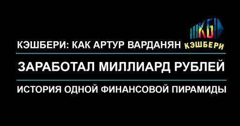 Кэшбери – история одной финансовой пирамиды или как Артур Варданян заработал миллиард рублей