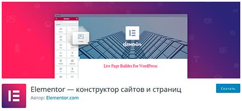 Конструктор сайтов и страниц
