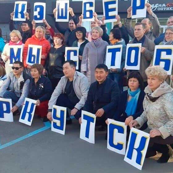 Кэшбери в Иркутске