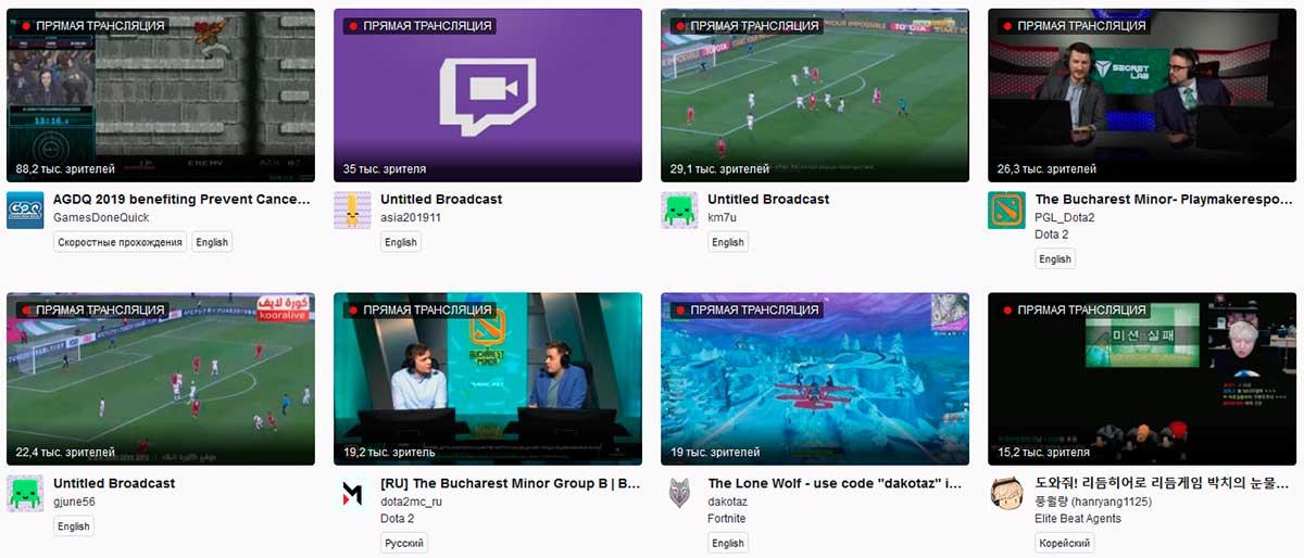 Популярное на Twitch