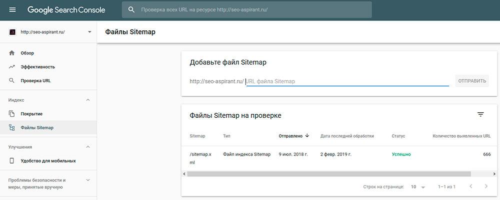 Файлы Sitemap