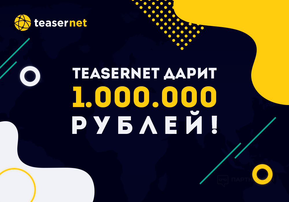 Teasernet дарит миллион рублей
