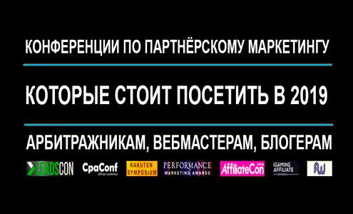 Конференции по партнёрскому маркетингу, которые стоит посетить в 2019 году