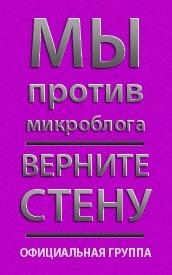 Микроблог ВКонтакте