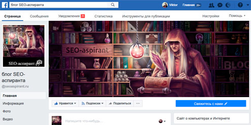 facebook.com/seoaspirant.ru/